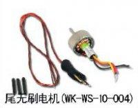 HM-V100D03BL-Z-08 - Tail Motor