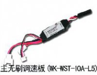 HM-V100D03BL-Z-09 - Main Brushless Speed Controller (WK-WST-10-L5)