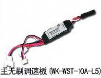 HM-V100D03BL-Z-09 - Main Brushless Speed Controller (WK-WST-10-L5)