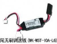 HM-V100D03BL-Z-10 - Tail Brushless Speed Controller (WK-WST-10-L6)