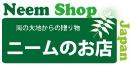 ニームショップジャパン