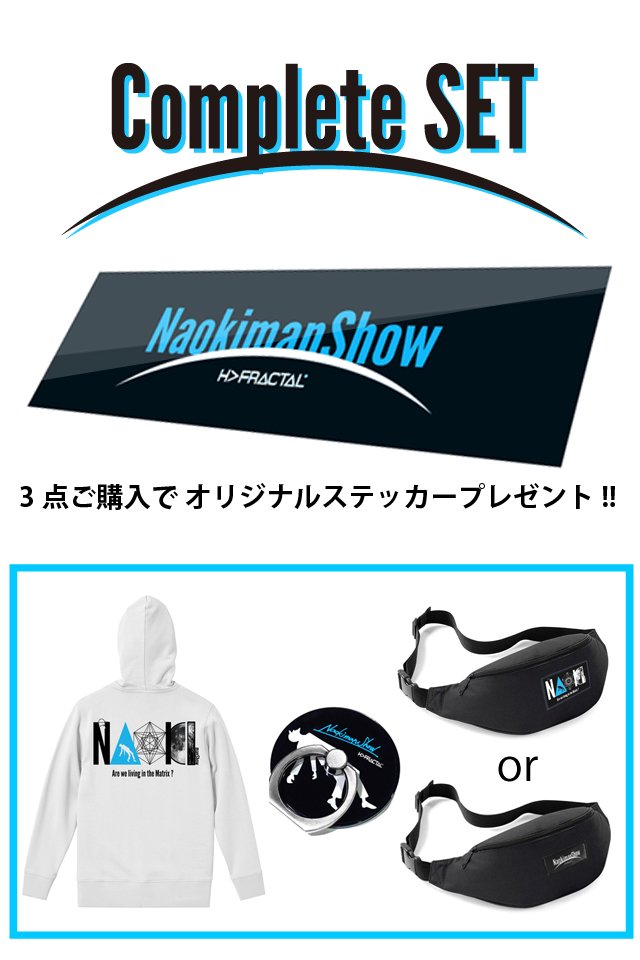 【coming soon】H>FRACTAL × NaokimanShow -「コンプリートセット」 (パーカー WHITE SET)