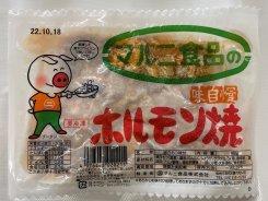 味自慢 ホルモン焼 160g×20P 冷凍