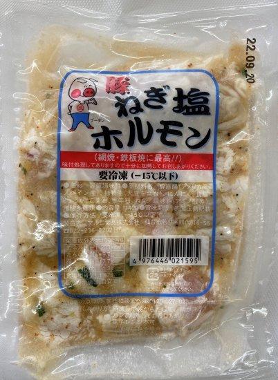 ねぎ塩ホルモン140g×10P 冷凍