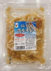 仙台ホルモン140g×10P 冷凍