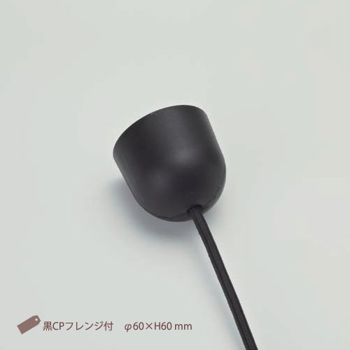 鉄鉢・CP型BK | 後藤照明
