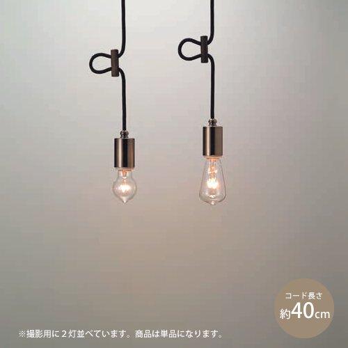 浪漫灯40W40cm (真鍮ブロンズ鍍金) | 後藤照明