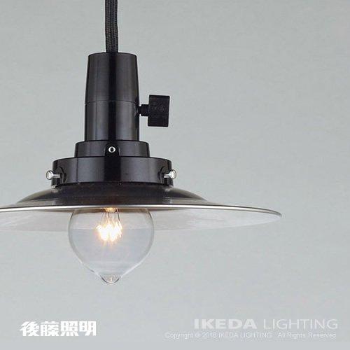 アルミP1ロマン・キーソケットCP型   後藤照明