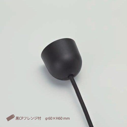 キリマンジャロ(アルミP1S生地・3灯用CP型BR) | 後藤照明