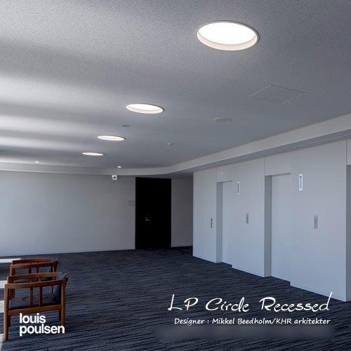 LP サークル 埋込型 450 (ホワイト) | ルイスポールセン 【正規品】
