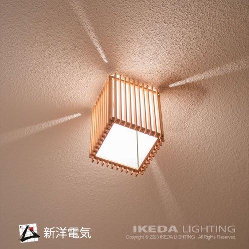 清 sei|LED対応照明|AC914の和風照明詳細画像