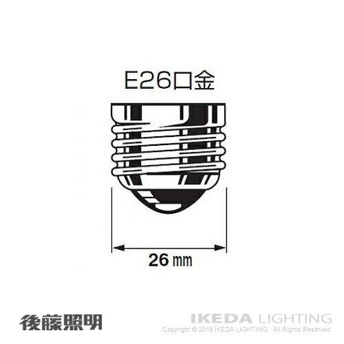 ホワイトシリカ球 60W | 後藤照明