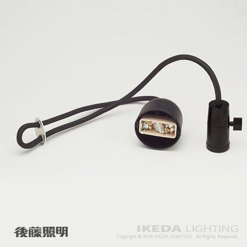 電球専用コード吊器具73 | 後藤照明