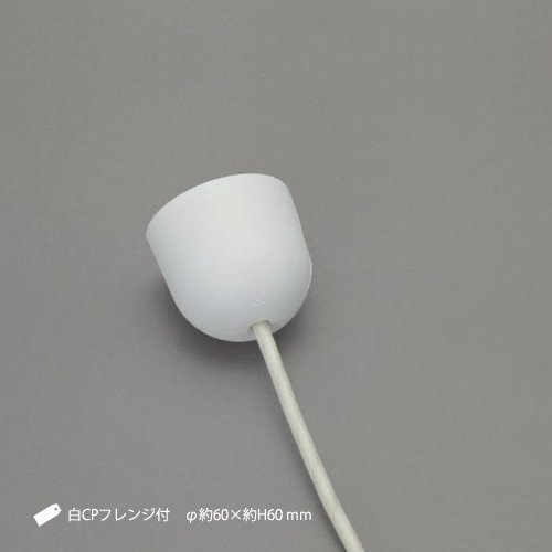 〆付けガードアルミP1・CP型WH | 後藤照明