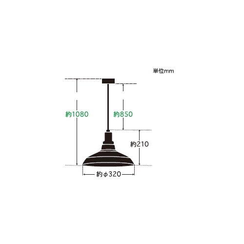 ネジリコードアルミ配照・CP型BK コード長:85cm   後藤照明