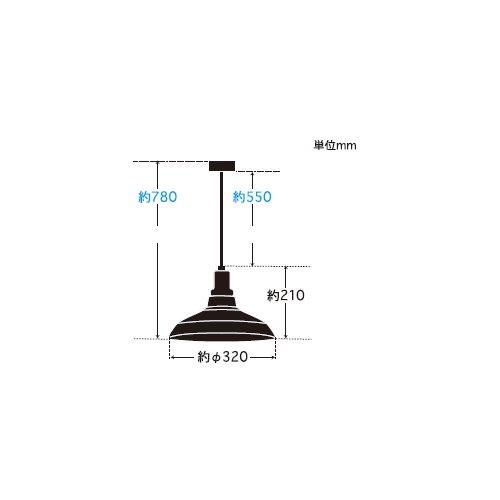 ネジリコードアルミ配照・CP型BK コード長:55cm   後藤照明