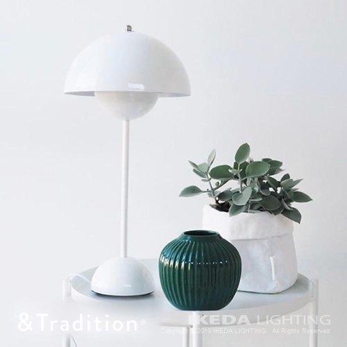 フラワーポット テーブルランプ(ホワイト) | &TRADITION アンドトラディション