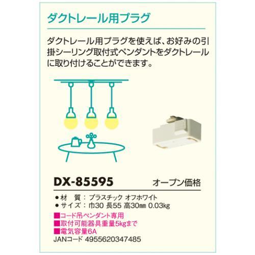 DX-85595