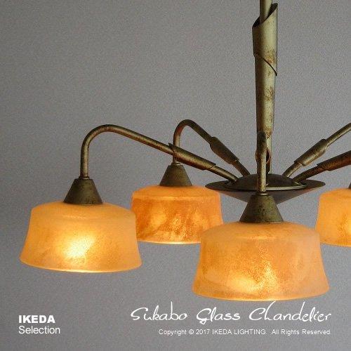 スカボガラスシャンデリア 5灯