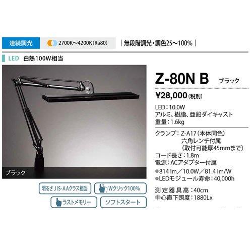 Z-80 ブラック   Z-Light   山田照明