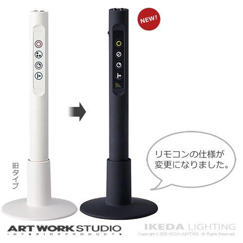 ハーモニー X リモート シーリング ランプ (BKブラック) | アートワークスタジオ