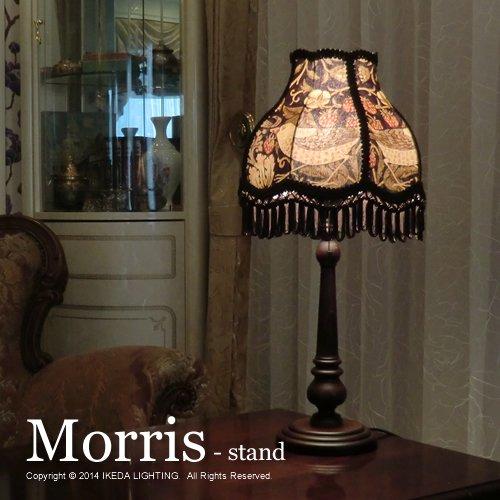 モリス スタンド (いちご泥棒 ブラウン)