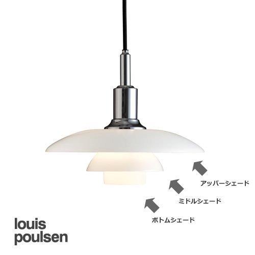 ガラスシェード(PH3/2ペンダント専用)   ルイスポールセン  【正規品】