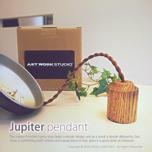 ジュピターペンダント (LO ライトオーク) | アートワークスタジオ