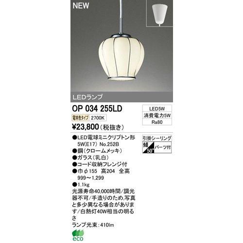 LEDランプ 【60%OFF!在庫限り!】 OP034255LD
