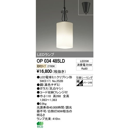 LEDランプ 【60%OFF!在庫限り!】 OP034485LD
