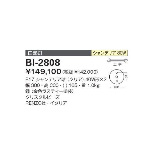 ブラケット BE-2808 【65%OFF!在庫限り!】