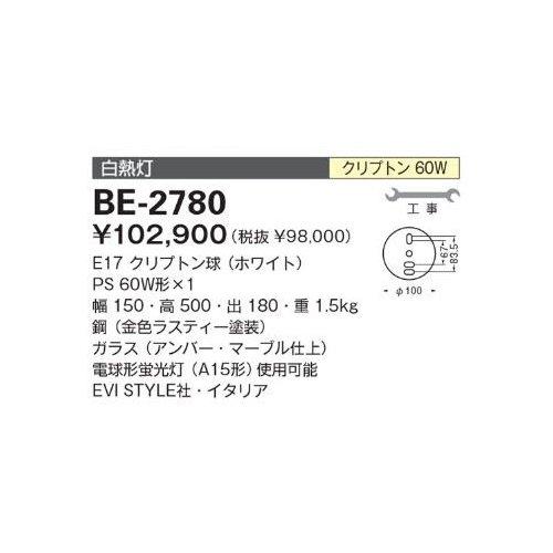 Evi Style ブラケット BE-2780 【完売致しました。】【65%OFF!】