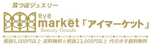 耳つぼジュエリー、マツエク、ボディジュエリー、エステなどサロン用品、美容商材の卸・通販はアイマーケット。