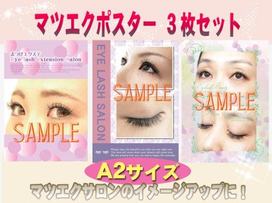 マツエクサロンポスター 3枚セット/A2サイズ