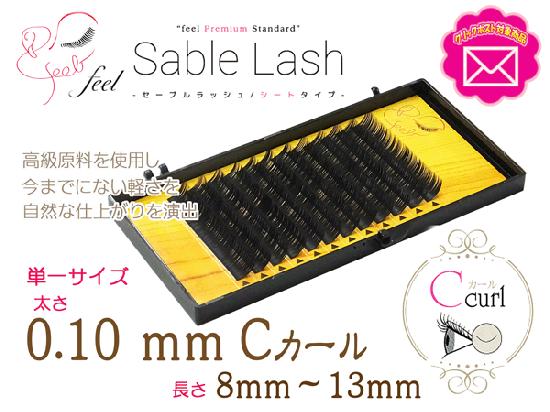 Cカール0.10mm/ feelセーブルラッシュ(8mm〜13mm)