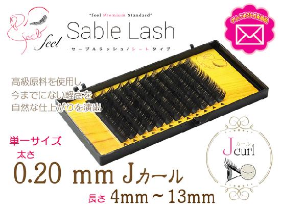 Jカール0.20mm/ feelセーブルラッシュ...