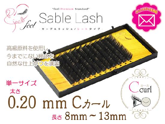 Cカール0.20mm/ feelセーブルラッシュ...