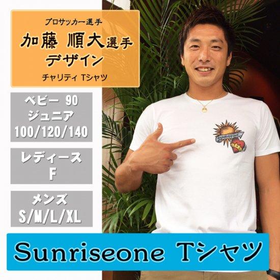 Sunriseone Tシャツ 【プロサッカー選手 加藤順大選手制作 チャリティーTシャツ】