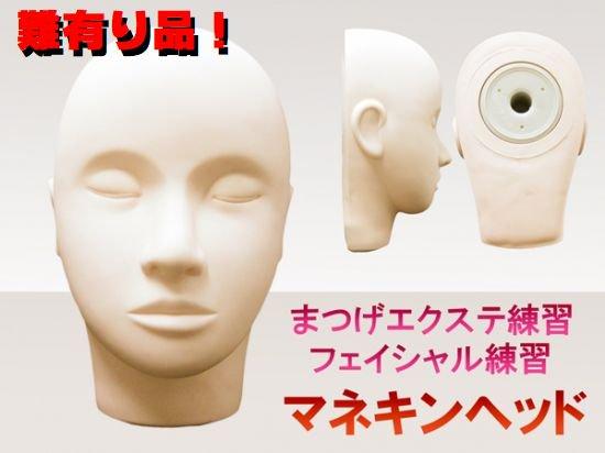 【難あり品】 顔マネキン/マネキンヘッド(トレーニング用)