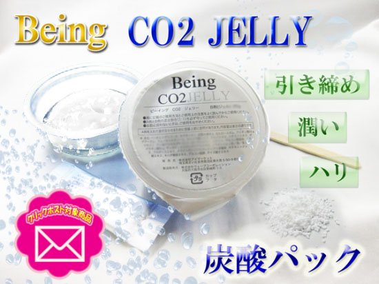 Being CO2 JELLY H 炭酸パック (1回分)