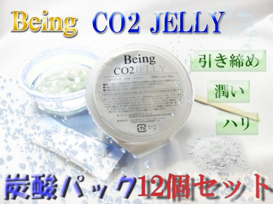 Being CO2 JELLY H 炭酸パック 1回分...