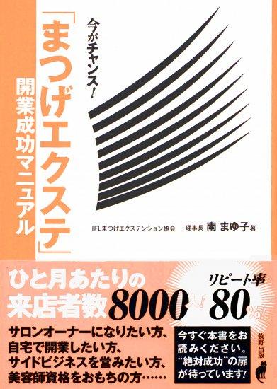 書籍 「まつげエクステ」開業成功マニュアル