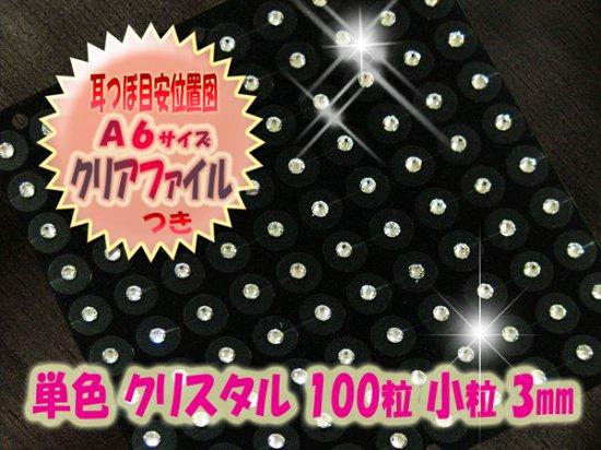 耳つぼジュエリー「luxury★stones」100粒タイプ(クリスタル)小粒 3mm