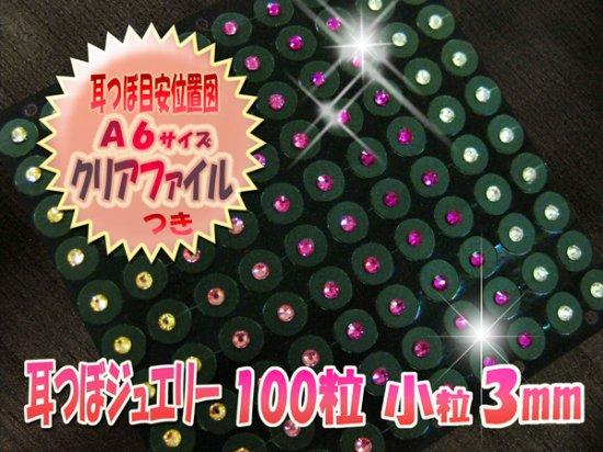 ���Ĥܥ��奨���luxury��stones��100γ�����סʥԥ��顼�ߥå���) ��γ 3mm