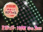 耳つぼジュエリー「luxury★stones」100粒タイプ(ピンクカラーミックス) 小粒 3mm
