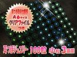 耳つぼジュエリー「luxury★stones」100粒タイプ(グリーン&ブルー) 小粒 3mm