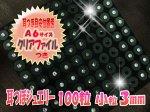 耳つぼジュエリー「luxury★stones」100粒タイプ(モノトーンカラーミックス )小粒 3mm