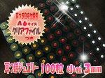 耳つぼジュエリー「luxury★stones」100粒タイプ(オレンジカラーミックス)小粒 3mm