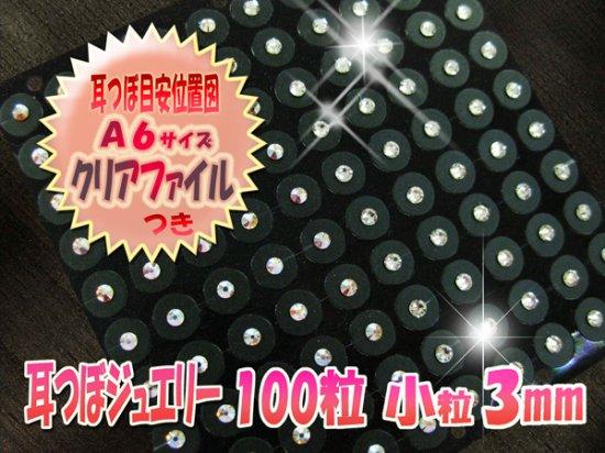 耳つぼジュエリー「luxury★stones」100粒タイプ(クリスタル&オーロラ)小粒 3mm