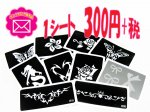 ボディジュエリーシール No2(10種類 バラ売り)<br>・・・1シートにつき300円(税抜)